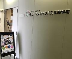 【浜松】休校のお知らせ