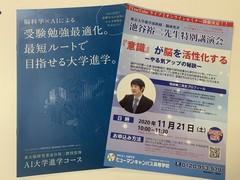 【浜松】AI大学進学コース☆池谷先生によるオンラインセミナー開催決定!