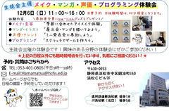 【浜松】12/6(日)生徒会主催による体験会開催!