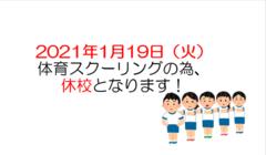【浜松】1/19(火)休校のお知らせ