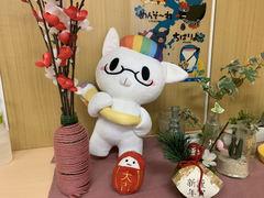 【浜松】あけましておめでとうございます!