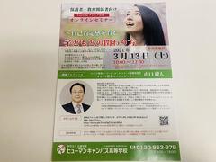 【浜松】保護者・教育関係者向け☆オンラインセミナー