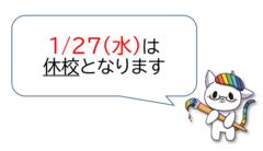 【浜松】1/27(水)休校のお知らせ