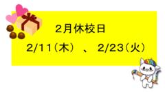 【浜松】2月休校日のお知らせ