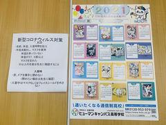 【浜松】ヒューマンキャンパスのカレンダー紹介!