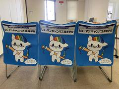 【浜松】ひゅーにゃんの椅子カバー!