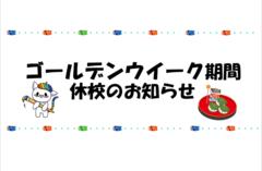 【浜松】GW期間の休校のお知らせ