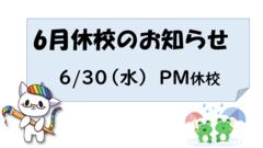 【浜松】6月休校のお知らせ