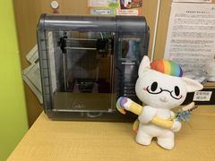 【浜松】3Dプリンターがやってきました☆