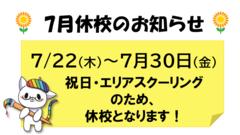 【浜松】7/22(木)~7/30(金)休校のお知らせ!