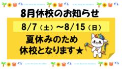 【浜松】8月★夏休み期間休校のお知らせ