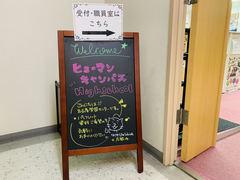 【浜松】名古屋学習センターへ来ています☆