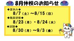 【浜松】8月休校日のお知らせ!