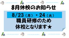 【浜松】8/23(月)・8/24(火)休校のお知らせ