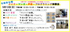 【浜松】9/12(日)生徒会主催の体験会を行います!