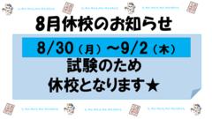 【浜松】8/30~9/2前期試験による休校のお知らせ!