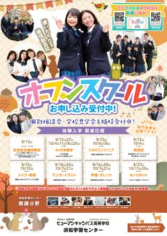 【浜松】9月10月体験会のお知らせが完成しました!