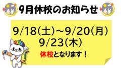 【浜松】9月★休校のお知らせ