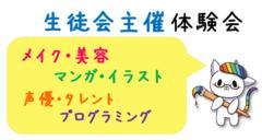 【浜松】生徒会主催の体験会まで残り4日!