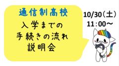 【浜松】10/30(土)通信制高校入学までの手続きの流れ説明会!開催!
