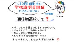 【浜松】10/16(土)学校説明会を行います!