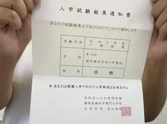 【浜松】第一志望校に合格しました☆