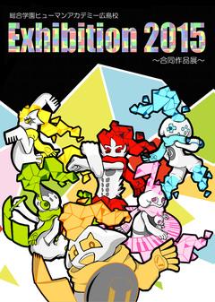 【教育提携校】【合同作品展】Exhibition2015~カレッジ コラボをお楽しみください!!2/15