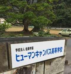 【ヒューマン高等学校通信】SPERANZA 2015年・2月号