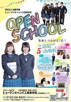 未来とつながる1日!オープンスクール♪ 学校の雰囲気を感じよう☆ 2/13