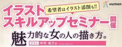 人気イラストレーター:中村佑介氏が広島へ!魅力的な女の人の描き方。 3/26(土)