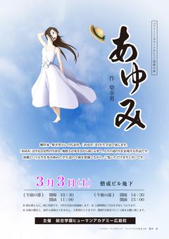 【広島第二】声優コース1年生も出演した進級公演『あゆみ』が行われました☆