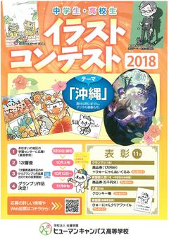 【広島第二】協力お願いします♪「中学生・高校イラストコンテスト2018」に生徒が参加しています☆