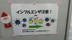 【広島第二】インフルエンザ注意報!!ー健康管理に気をつけましょう―
