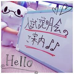 【広島第二】★中学3年生の方★ 入試説明会のご案内です!