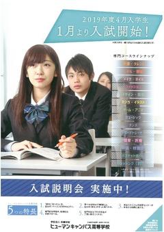 【広島第二】1月から入学試験が始まります!