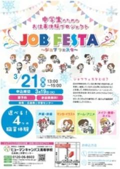 【広島第二】★告知★ ジョブフェスタを実施します!