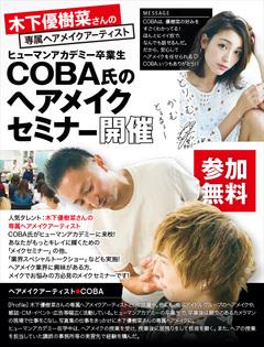 【ヘアメイクセミナー】★ヘアメイクアップアーティストCOBA氏★ 木下優樹菜さんの専属ヘアメイク!