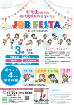 【広島第二】中学生のためのジョブフェスタのご案内!