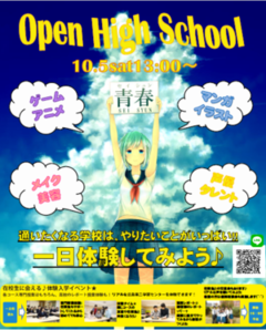 【広島第二】申込締切まで1週間!ヒューマンキャンパス高校1日体験入学♪