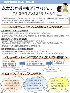 【広島第二】◆出張相談会のご案内◆