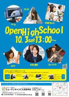 【広島第二】オープンハイスクール開催!ヒューマンキャンパス高校1日体験入学♪