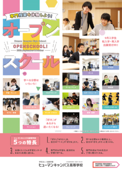 【広島第二】9月のオープンスクールのご案内!