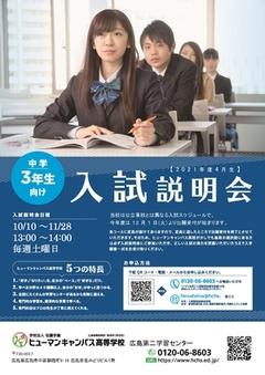 【広島第二】中学3年生の方へ入試説明会のご案内です!