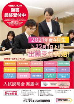 【広島第二】4月新入生の願書受付スタート!!