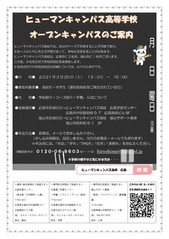 【広島第二】学校説明会のご案内 2月20日