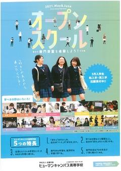 【広島第二】6月の学校説明会と体験授業のご案内