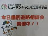 【広島】本日個別相談会開催中!!