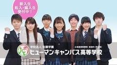 【広島】ヒューマンキャンパス高等学校のCM