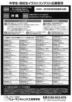 【広島】イラストコンテスト開催!!
