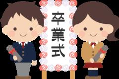 【広島】9月卒業式が挙行されました!